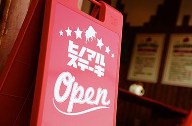 和僑 事業内容 飲食店専門販促事業