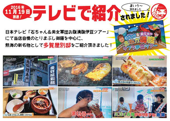 熱海多賀屋別邸「石ちゃん&美女軍団お腹満腹伊豆ツアー」にて紹介されました