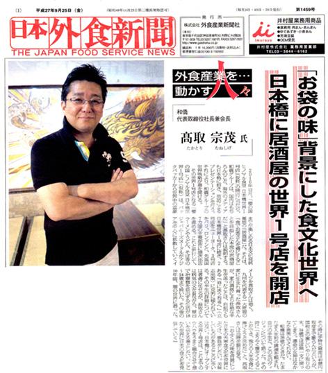 日本外食新聞「外食産業を動かす人々」にて会長の髙取が紹介されました