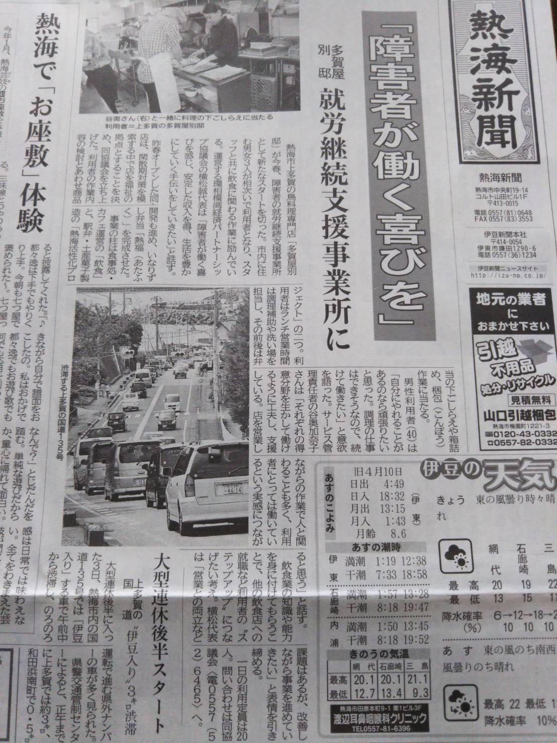 熱海多賀屋別邸の取り組みが伊豆新聞・熱海新聞に紹介