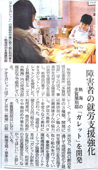 熱海多賀屋別邸の「熱海ガレット」が静岡新聞で紹介