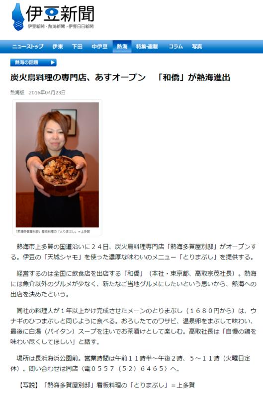 熱海多賀屋別邸の取り組みが伊豆新聞に掲載されました