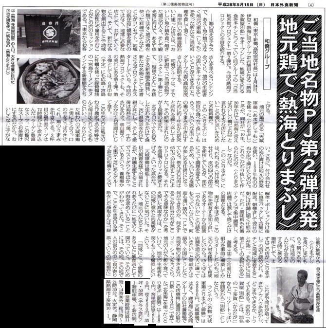 日本外食新聞で熱海多賀屋別邸が紹介されました