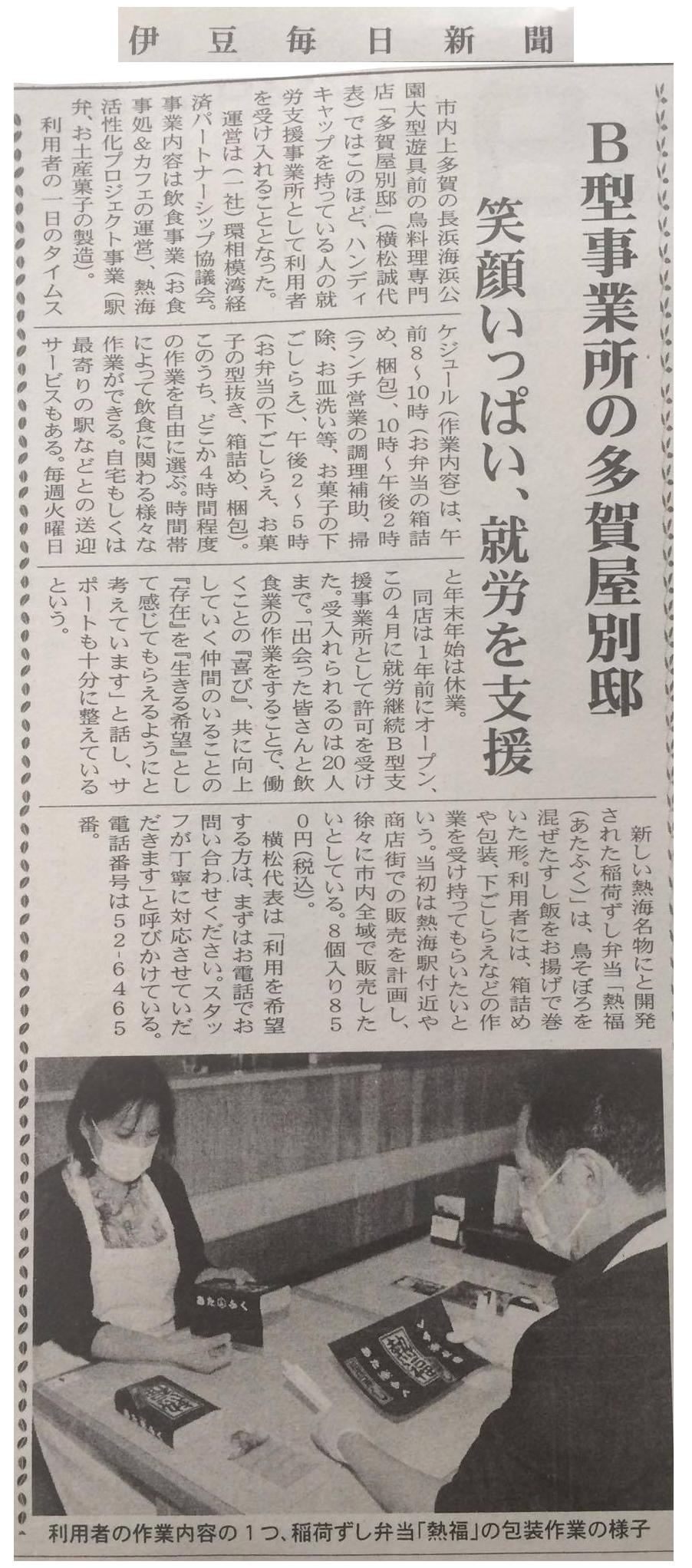 多賀屋別邸の取り組みが伊豆毎日新聞で紹介