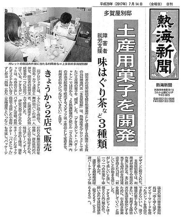 熱海多賀屋別邸の「熱海ガレット」が熱海新聞で紹介