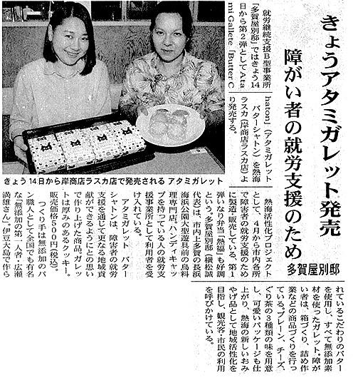 熱海ガレットが伊豆毎日新聞で紹介
