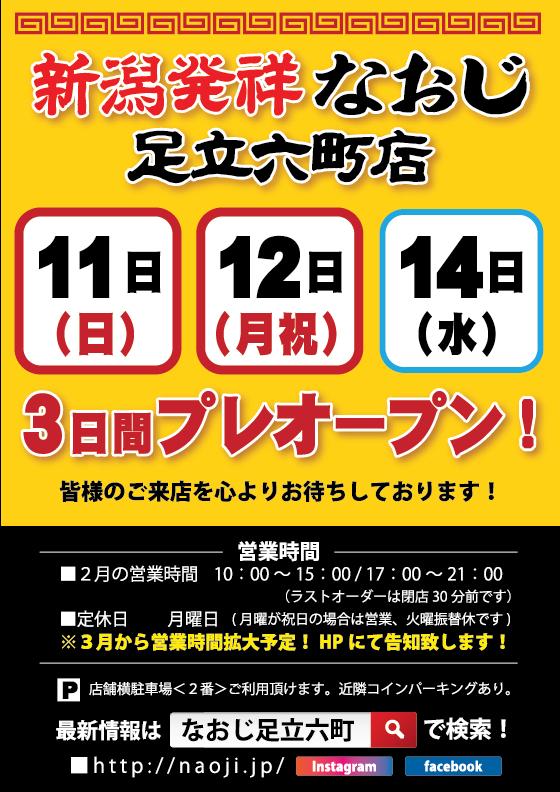 新潟発祥なおじ 足立六町店プレオープン!