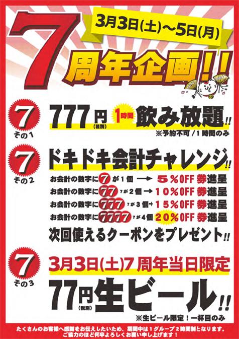 ヒノマル食堂有楽町店 7周年