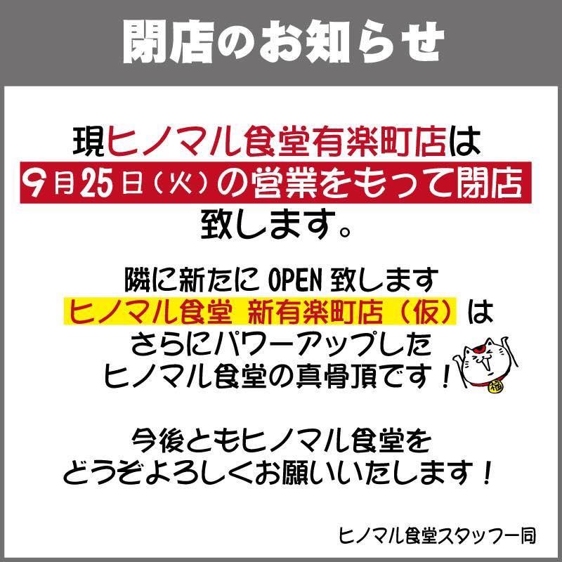 ヒノマル食堂有楽町店 閉店!そして、新店舗オープン!