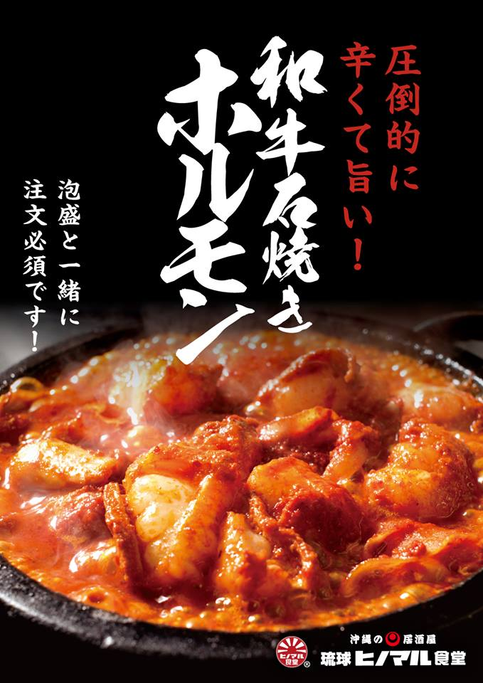 琉球ヒノマル食堂 11/27OPEN