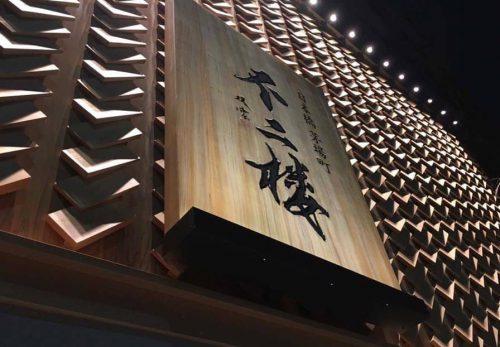 不二楼3階 熟成鮨フロア・一般開放イベント