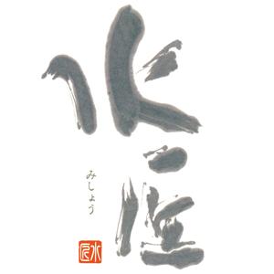 手作り豆腐と佐賀牛 水匠