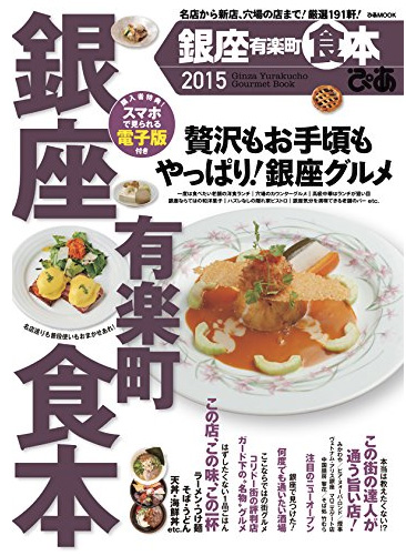 「銀座有楽町食本 2015」にヒノマル食堂をご紹介いただきました