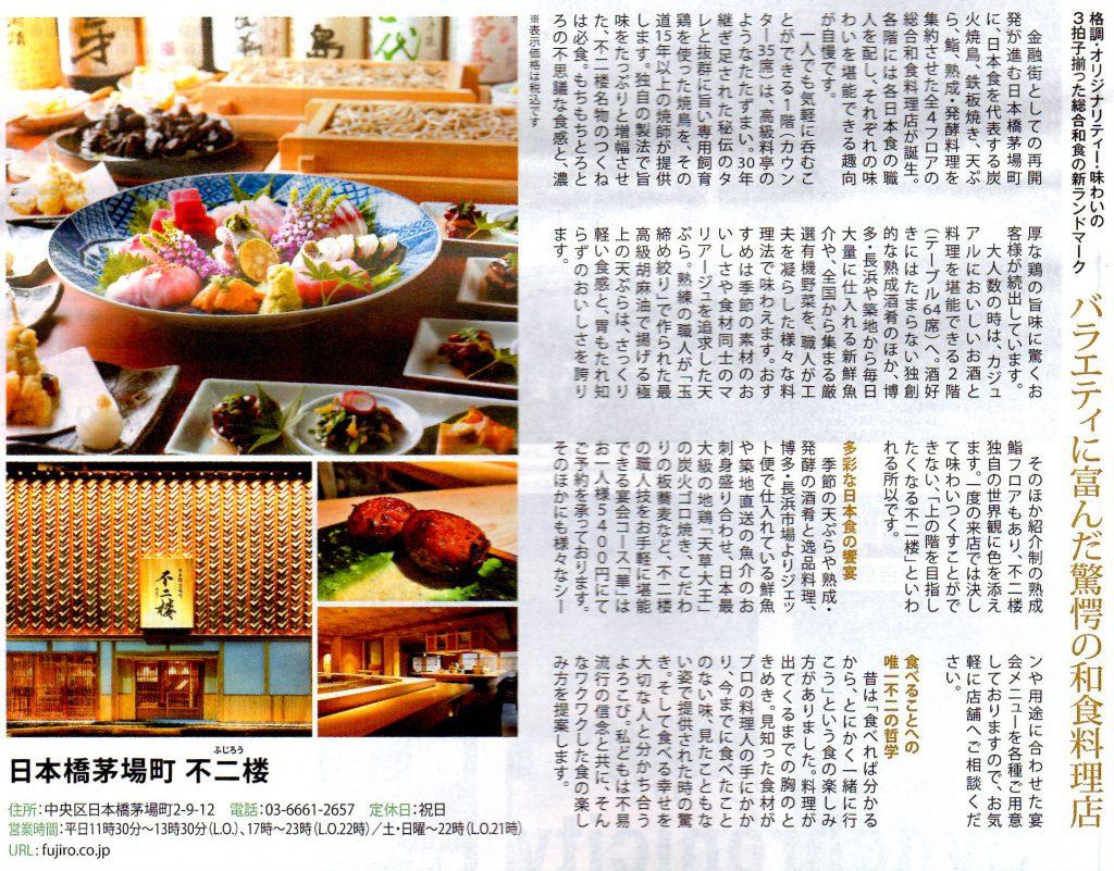 「日経REVIVE2020 11月号」に不二楼をご掲載いただきました