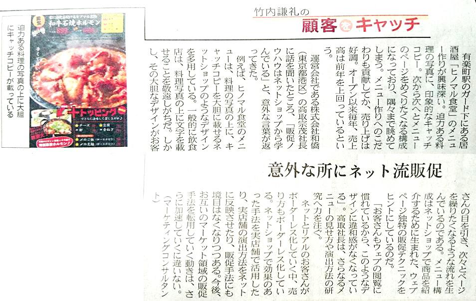 「日経MJ」にヒノマル食堂が掲載