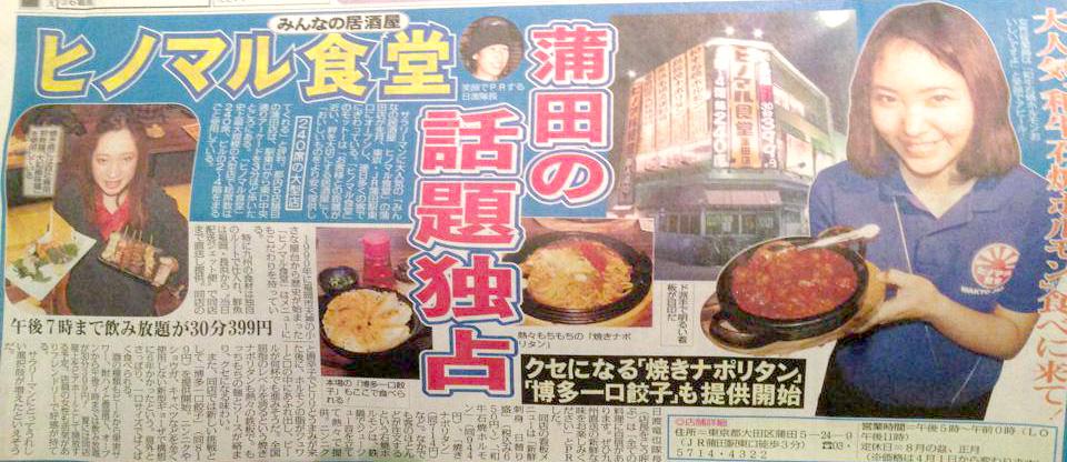 東スポ夕刊にヒノマル食堂蒲田店が掲載