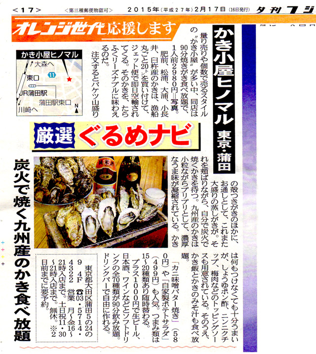 夕刊フジにてヒノマル食堂蒲田店が掲載