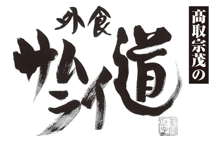 「日本外食新聞」会長 髙取コラム
