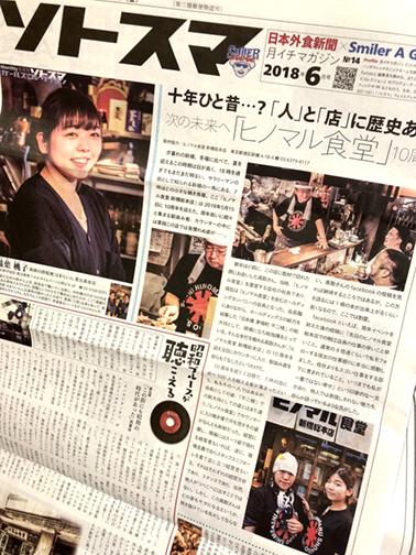 日本外食新聞「ソトスマ」にてヒノマル食堂をご紹介いただきました