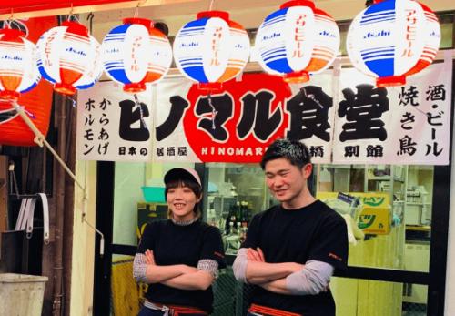 和僑HDが自律分散型FCの仕組みをスタート。一号店の「ヒノマル食堂新橋別館」が2月4日東京都新橋にオープン