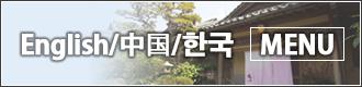 English/中国/한국 MENU
