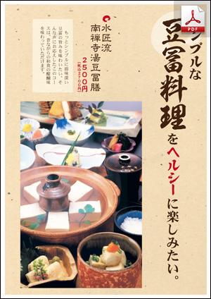 シンプル豆腐コース
